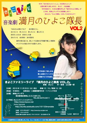 Livehiyoko_small